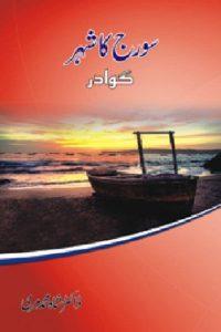 Suraj Ka Shehar Gwadar By Shah Mohammad Marri