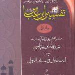 Tafseer Ibn e Abbas Urdu By Hazrat Ibne Abba