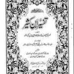Tafseer Ibn e Kaseer Urdu By Imam Ibne Kaseer