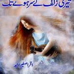 Teri Zulf Ke Sar Hone Tak By Iqra Sagheer Ahmed