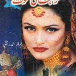 Tum Meri Zeest Ka Hasil Ho By Iqra Sagheer Ahmed