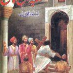 Uqba Bin Nafe Novel By Aslam Rahi MA
