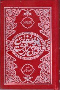 Yousafzai Qaum Ki Sarguzasht By Khan Roshan
