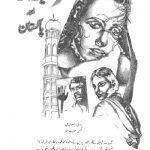 Aik Aankh Aur Pakistan By Inayatullah