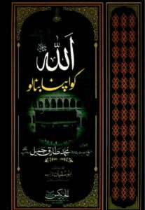 Allah Ko Apna Banalo By Maulana Tariq Jameel