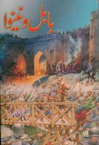 Babul O Nainwa Novel By Aslam Rahi MA