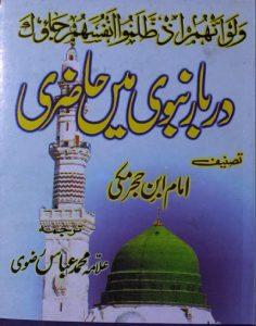 Darbar e Nabvi Main Hazri By Imam Ibne Hajar Makki