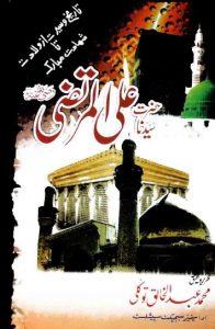 Hazrat Syedna Ali Al Murtaza By Abdul Khaliq