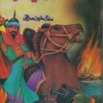 Imad Ud Din Zangi By Sadiq Hussain Siddiqui