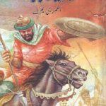 Khair Ud Din Barbarossa By Aslam Rahi MA