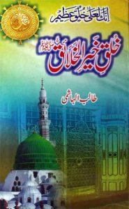 Khulq Khair Ul Khalaiq By Talib Hashmi