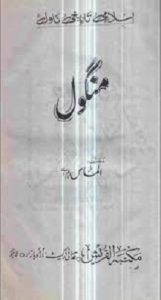 Mangol Novel By Almas MA