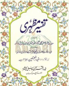 Tafseer Mazhari Urdu By Qazi Sanaullah Panipati