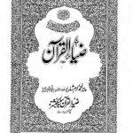Tafseer Zia Ul Quran Urdu By Pir Karam Shah
