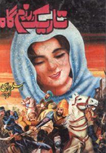 Tareek Razam Gah Novel By Aslam Rahi MA