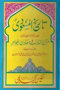 Tareekh Masoodi By Allama Masoodi