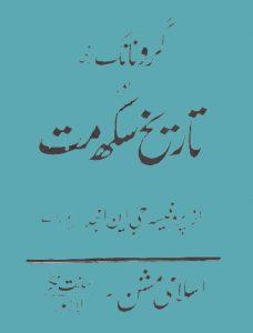 Tareekh Sikh Mat By Prof G N Amjad
