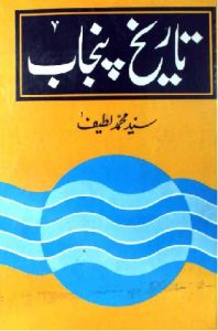 Tareekh e Punjab Urdu By Syed Muhammad Latif