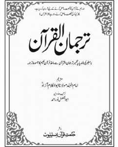 Tarjaman Ul Quran Urdu By Abul Kalam Azad