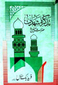 Tazkira Shahadat Hazrat Hussain By Nasir Ali