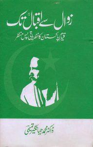 Zawal Say Iqbal Tak By Dr M Jahangir Tamim