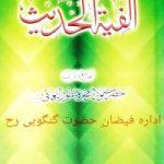 Alfiyatul Hadith By Maulana Manzoor Nomani الفیۃ الحدیث