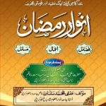 Anwaar e Ramzan By Mufti Muhammad Salman Zahid انوار رمضان