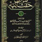 Comment on Fatawa Haqqania By Maulana Abdulhaq فتاوی حقانیہ by Arzhad khan