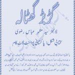 Garrbarr Khatala
