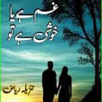 Gham Hai Ya Khushi Hai Tu Novel By Tanzeela Riaz PDF Urdu