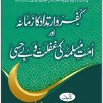 Kufr o Irtidad ka Zamana By Maulana Muhammad Akhtar کفر و ارتداد کا زمانہ اور امت مسلمہ کی غفلت و بے حسی