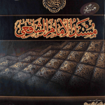 Musnad Imam Shafii 02
