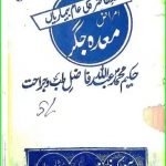 Old Hikmat Books In Urdu Free Download PDF Amraz Meda Jigar