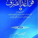 Qawaid al Sarf By Mufti Muhammad Tayyab Al Mustansar قواعد الصرف