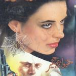 Sunehri Makrian