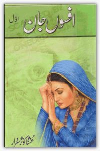 Afsoon Jaan Novel By Ushna Kausar Sardar