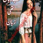 Bay Zuban Thi Zuban Novel By Rowaha Noor Fatima