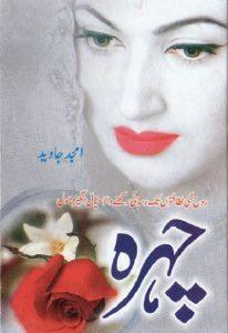 Chehra Novel By Amjad Javed