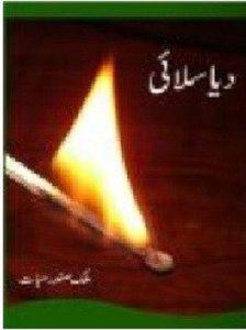 Diya Silae Novel By Malik Safdar Hayat