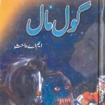 Gol Maal Novel By MA Rahat