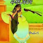 Jaan e Jaan Tu Jo Kahay Novel By Rahat Wafa