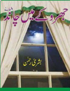 Jharoke Mein Chand By Bushra Rehman 1