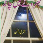 Jharoke Mein Chand By Bushra Rehman