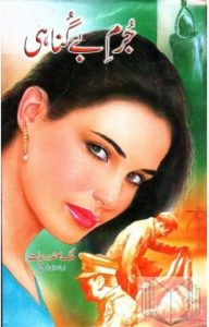 Jurm e Begunahi Novel By Malik Safdar Hayat