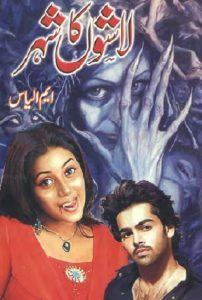 Lashon Ka Shehar Novel By M Ilyas
