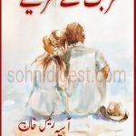 Qurbat Ke Qareenay Novel By Aasiya Raees Khan