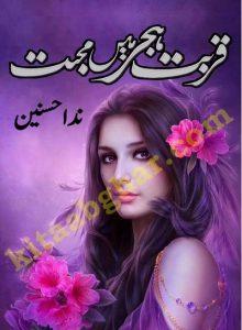 Qurbat e Hijar Mein Mohabbat by Nida Husnain