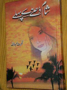 Shaam Dhalne Se Pehle By Nighat Abdullah