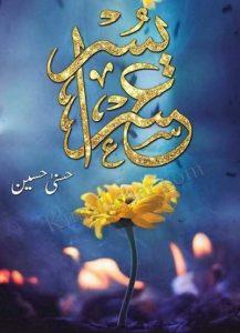 Usri Yusra Novel By Husna Hussain