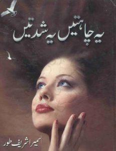 Ye Chahatain Ye Shiddatain By Sumaira Sharif Toor 1